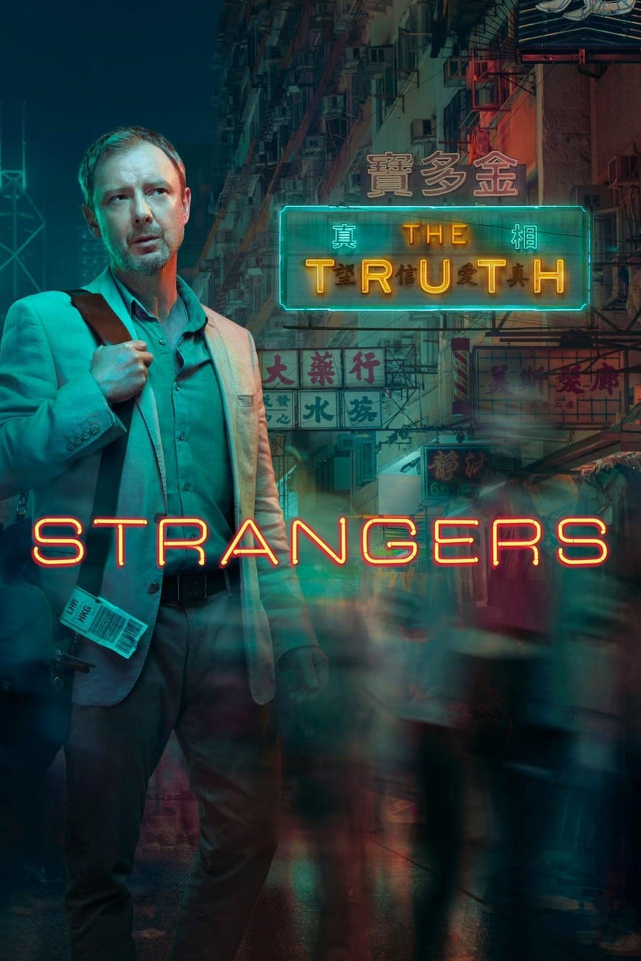 Незнакомцы